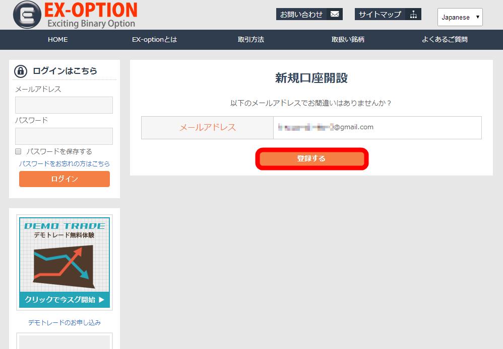 EX-option(EXオプション)口座開設メールアドレスの確認