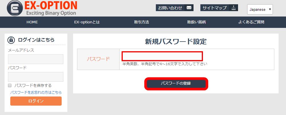 EX-option(EXオプション)パスワード設定