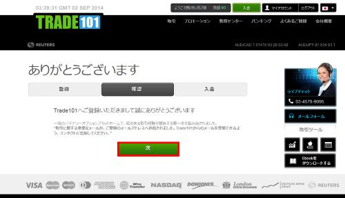 トレード101の口座登録完了画面