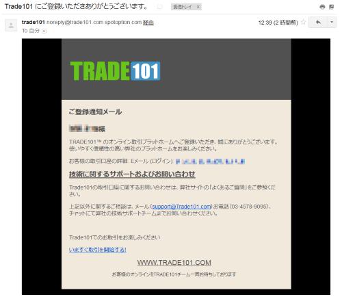 トレード101の口座開設完了後に届くメール