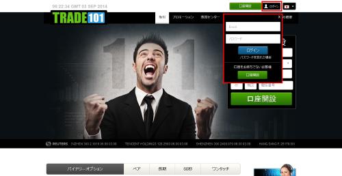 トレード101の公式サイトからログインする