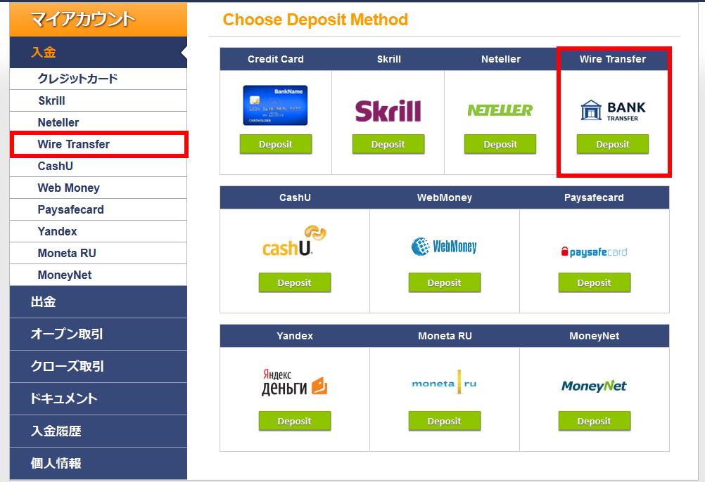 CTオプションで銀行送金の入金項目選択画面