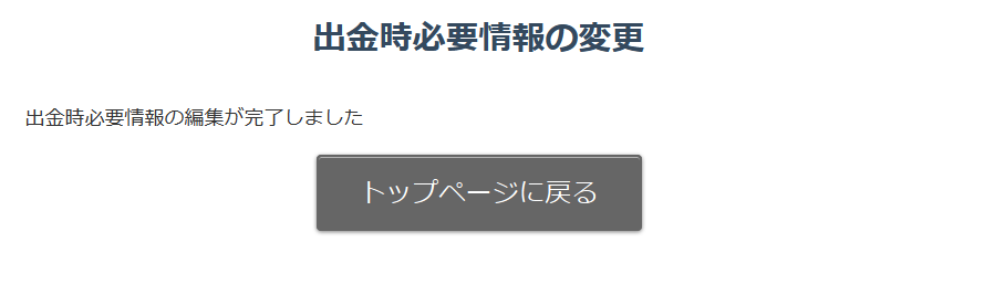 EXオプション「出金時必要情報」登録完了