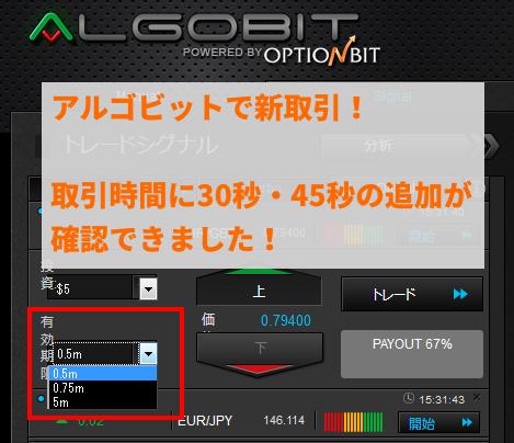 オプションビットのAlgobit(アルゴビット)に30秒と45秒の取引が追加されました
