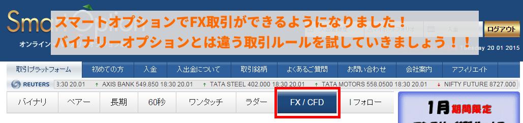 スマートオプションでFX取引が可能になりました