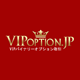 VIPオプション体験談