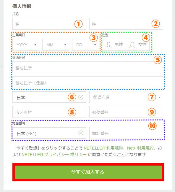 Neteller(ネッテラー)にユーザー詳細情報を登録する