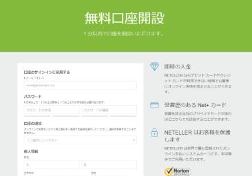 Neteller(ネッテラー)の口座開設時に必要な情報の入力フォーム