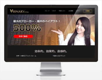 Ybinary(Yバイナリー)