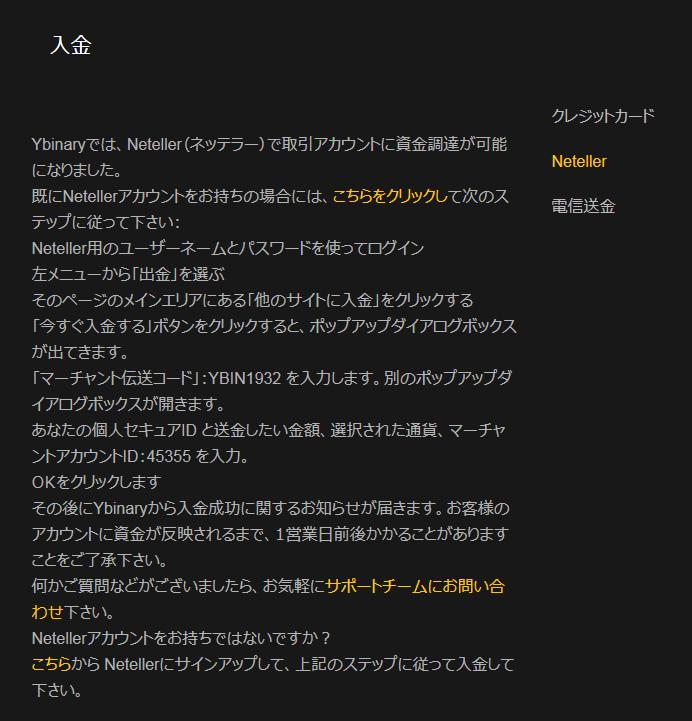 YバイナリーでのNetteler(ネッテラー)入金情報