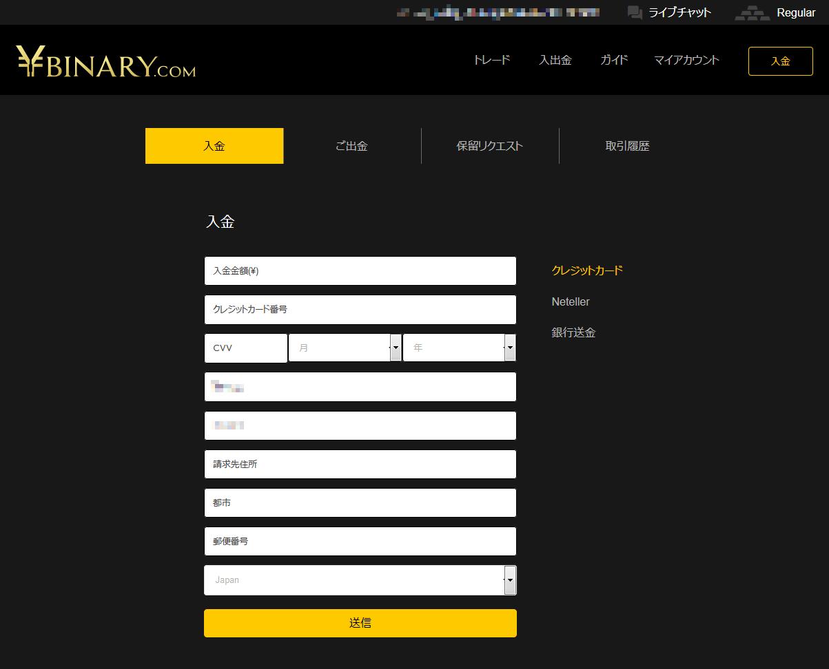ワイバイナリーの入金方法選択画面