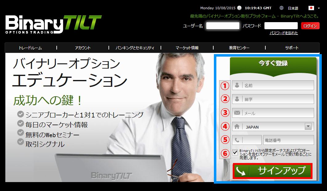 バイナリーティルトのトップページにある簡易入力フォーム