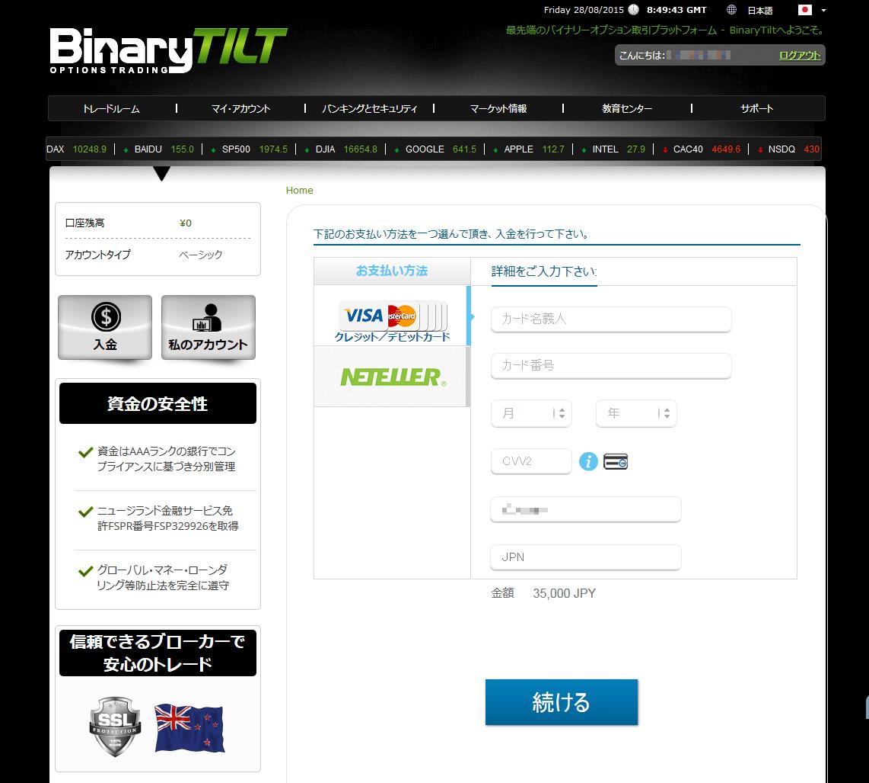 バイナリーティルトの入金方法選択画面