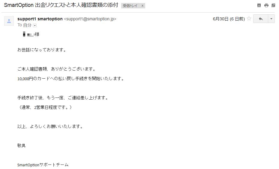 スマートオプションからの本人確認完了メール