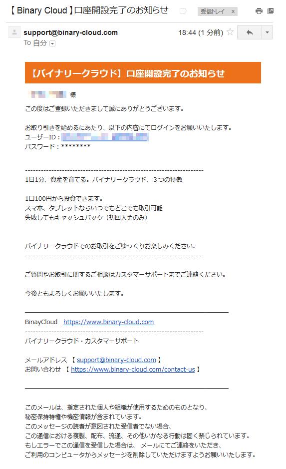 バイナリークラウドの口座開設完了メール