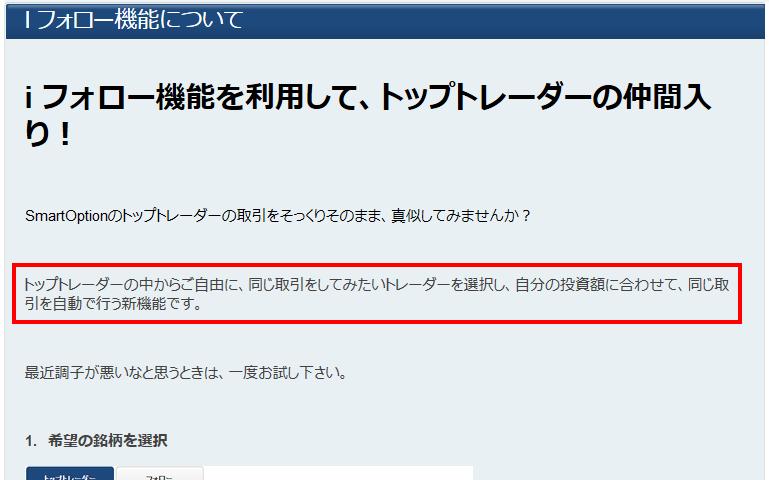 スマートオプション公式サイトにあるiフォローの説明文