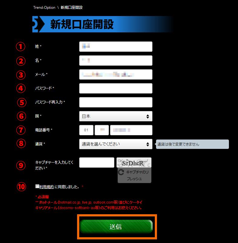トレンドオプションの口座アカウント詳細情報入力ページ