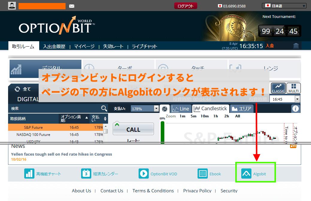 オプションビットのページ下部にAlgobitのリンクがあります