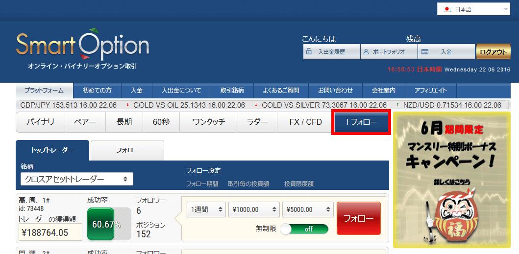 スマートオプションのTOPページからiフォロー取引画面に移動