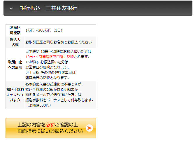 ファイブスターズオプションの三井住友銀行振込手順(その1)