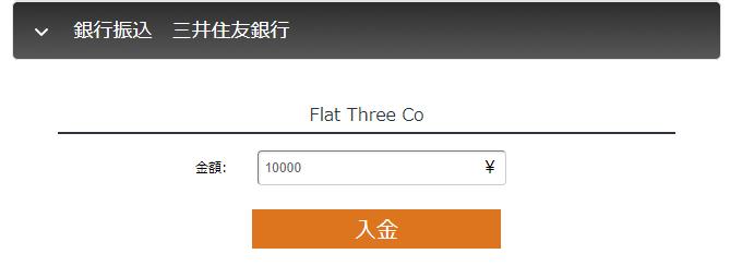 ファイブスターズオプションの三井住友銀行振込手順(その2)