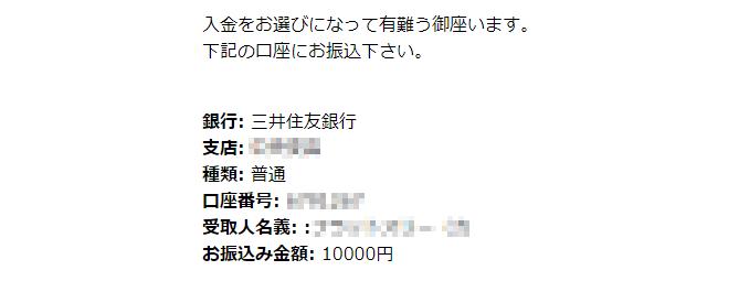 ファイブスターズオプションの三井住友銀行振込手順(その3)