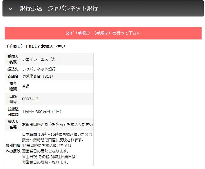 ファイブスターズオプションのジャパンネット銀行振込手順(その1)