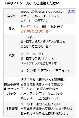 ファイブスターズオプションのジャパンネット銀行振込手順(その2)