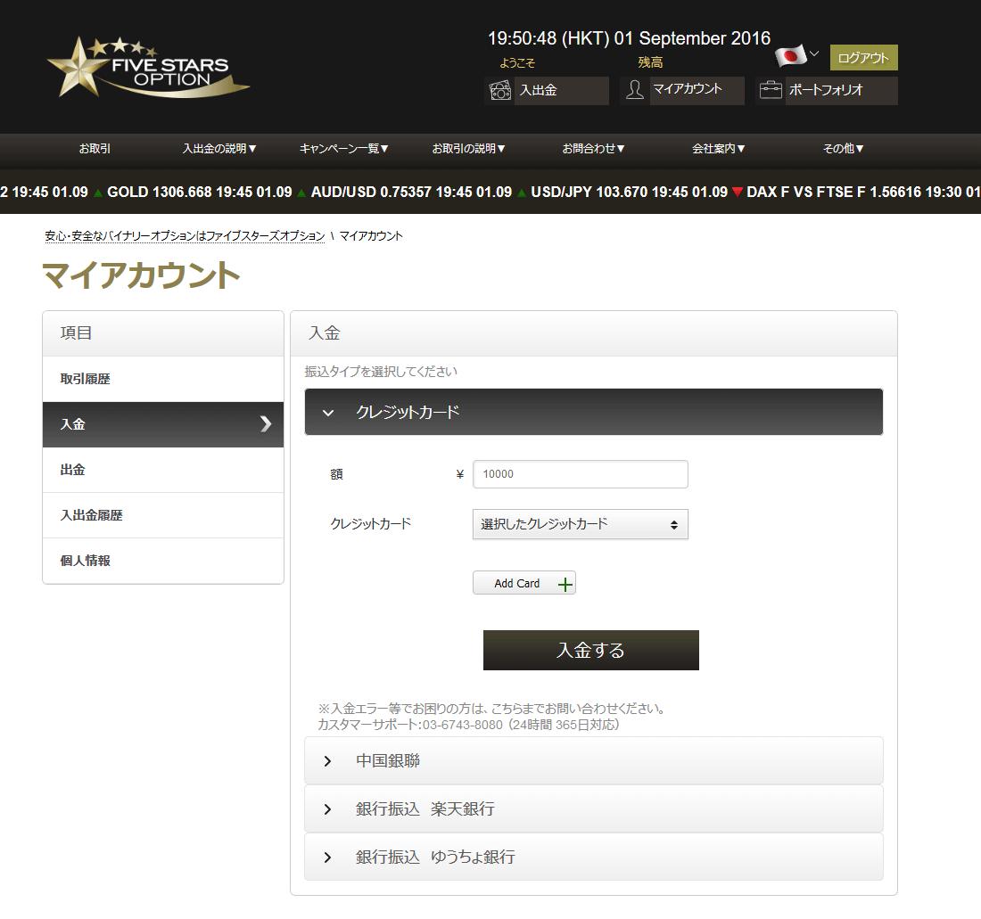 ファイブスターズオプションの入金方法選択画面