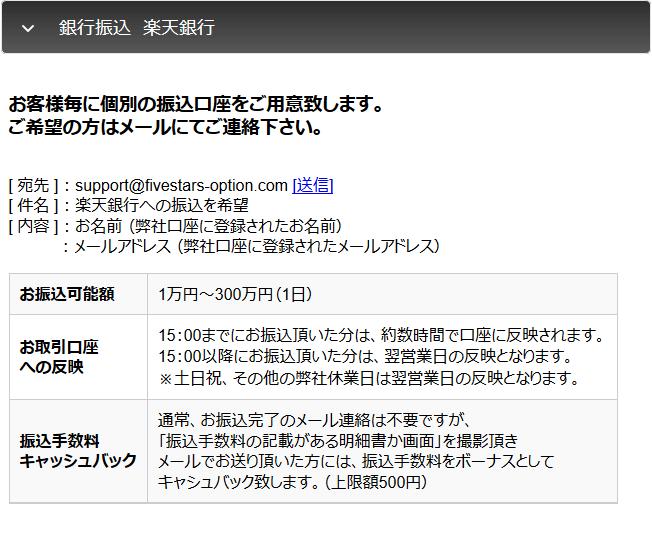 ファイブスターズオプションの楽天銀行振込手順
