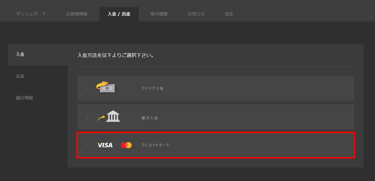 ハイローオーストラリア入金クレジット