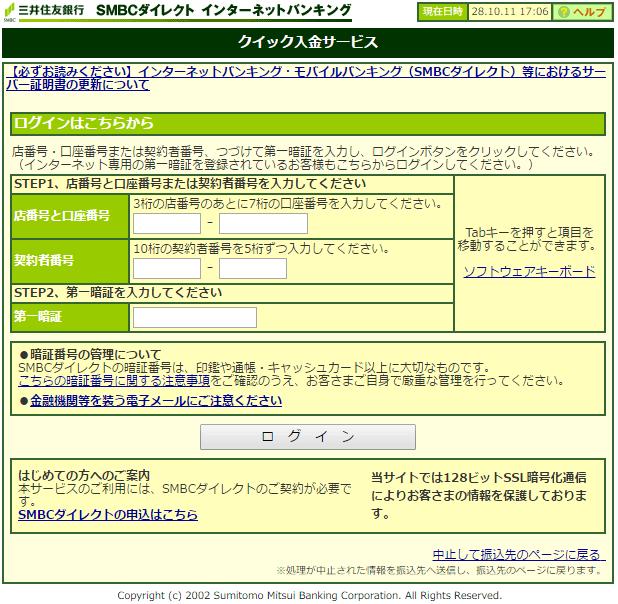 三井住友銀行からクイック入金手続きを進める場合