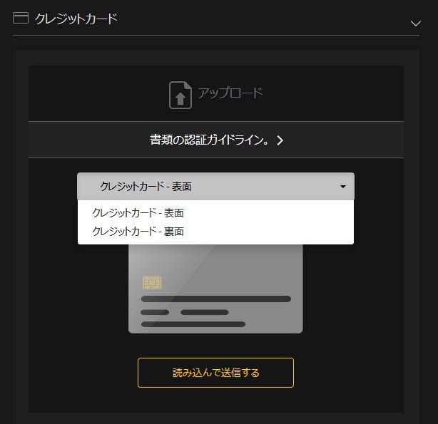 入金に利用したクレジットカードの画像をアップロードする