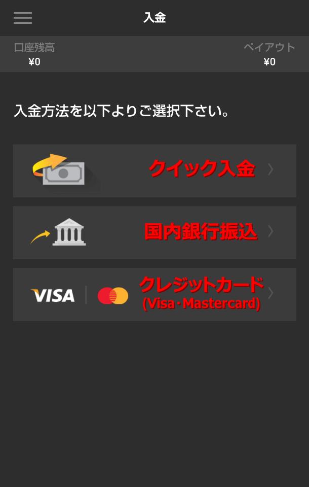 アプリから入金を行うことが可能!
