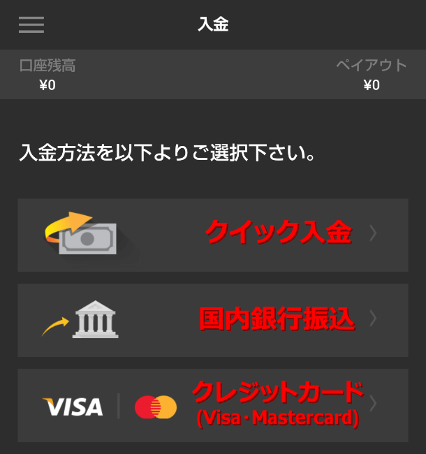 ハイローオーストラリア、アプリの入金方法選択画面
