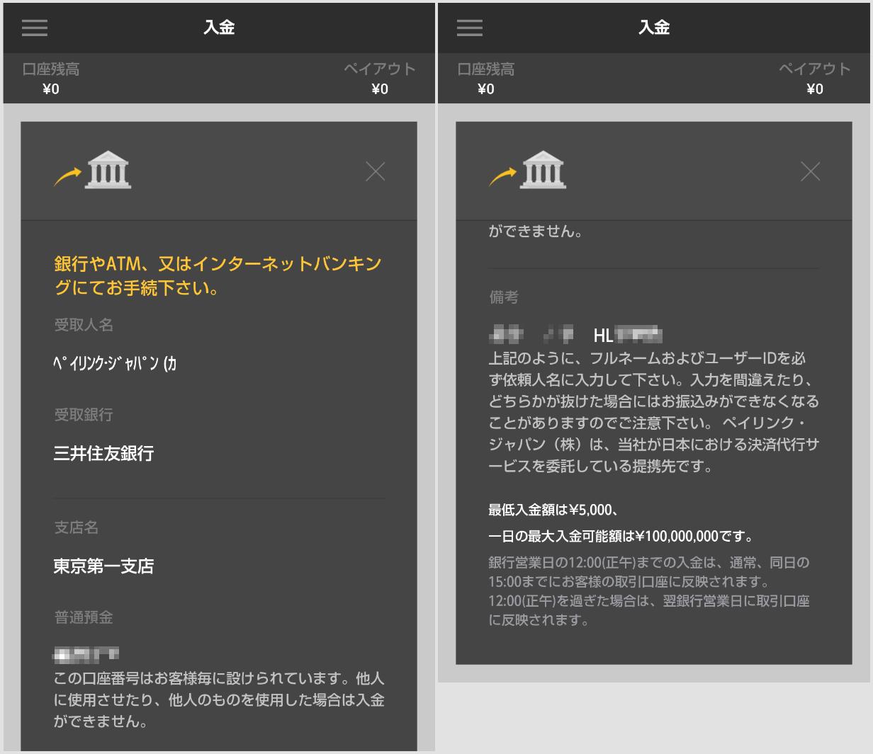 ハイローオーストラリアのアプリで銀行振込情報表示