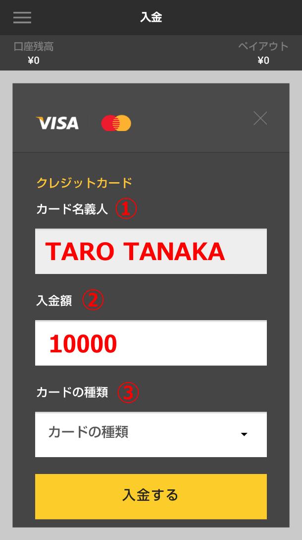 ハイローオーストラリアのアプリからクレジットカード入金する