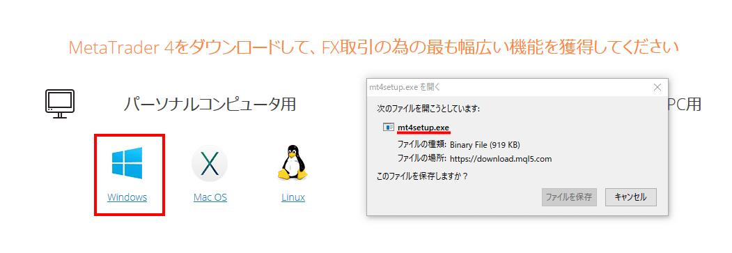 MT4(MT5)導入に必要なファイルのダウンロードを行う