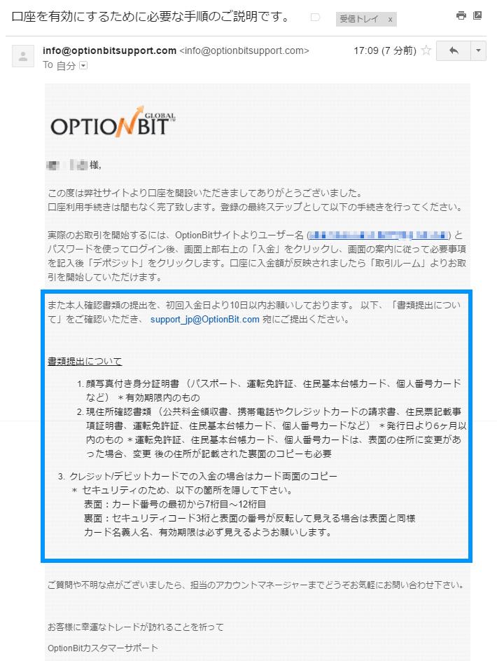 オプションビットで口座開設が完了した後に届くメール