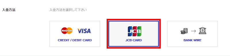 ザ・オプションのJCBクレジットカード入金を選択