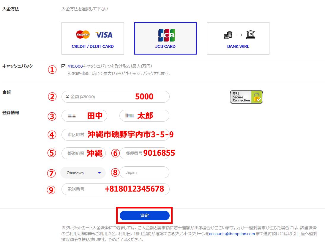 ザ・オプションのJCBカード入金時に送信する情報