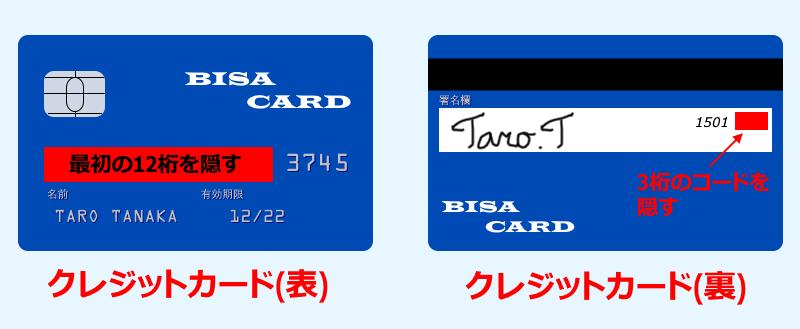 ザ・オプションの本人確認書類(クレジットカードの表と裏)