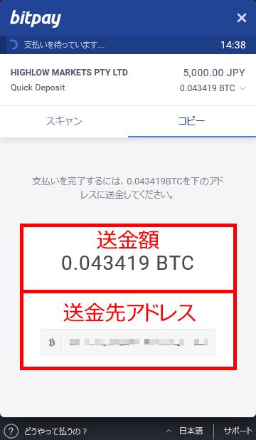 ハイローオーストラリア入金Bitcoinコピーして入金する場合