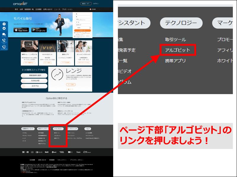 オプションビットのTOPページからアルゴビットのリンクをクリック