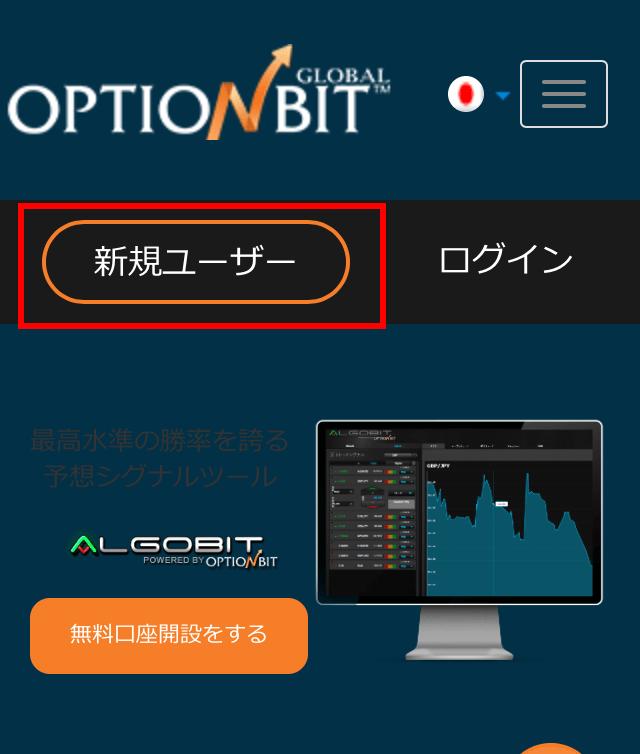 スマホでオプションビットの公式サイトに移動