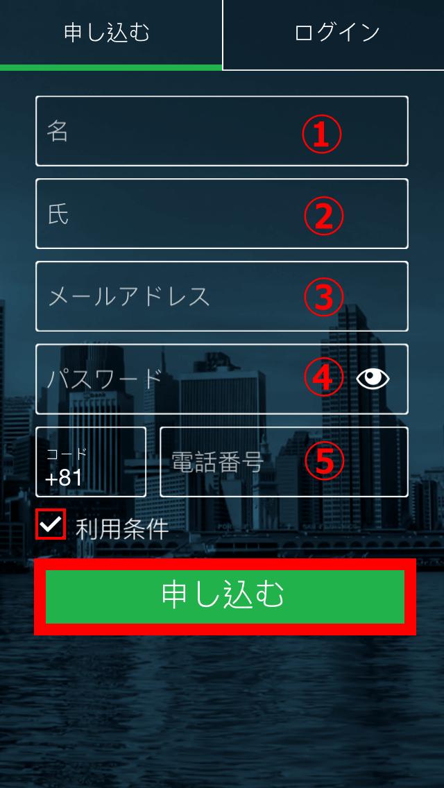 アプリ内で口座開設に必要な情報を入力する