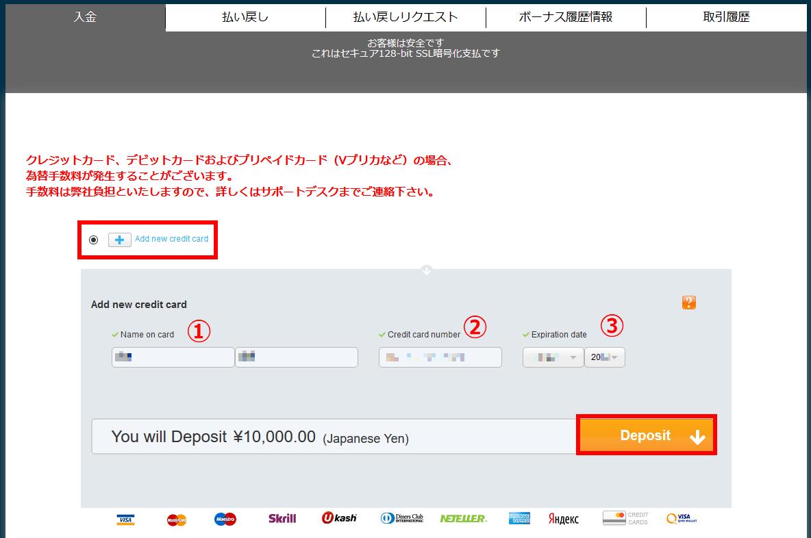 クレジットカードで入金するためのオプションビットのページ