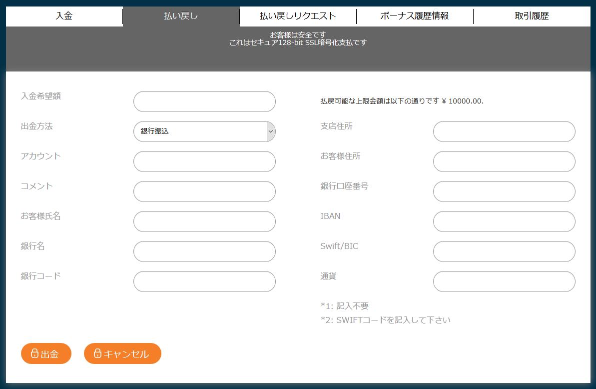 出金タブ手続き画像(オプションビット)