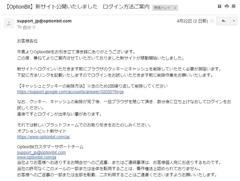 オプションビットから来たリニューアル実施のメール