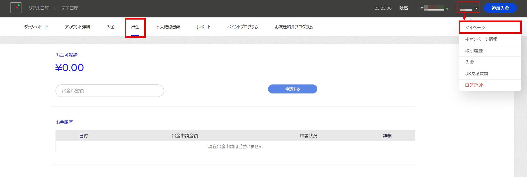 ザ・オプションの出金申請画面へ移動する。